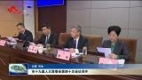 菏泽市十九届人大常委会第四十次会议召开