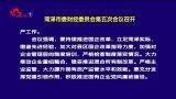 菏泽市委财经委员会第五次会议召开