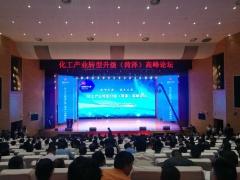转型创新 绿色发展 化工产业转型升级(菏泽)高峰论坛取得圆满成功