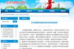 菏泽市教育局:家长使用超标电动车不得惩罚学生!