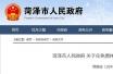菏泽市政府发布了最新人事任免通知