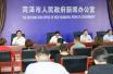 《菏泽市非物质文化遗产条例》将于今年12月1日实施