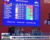 定陶区运动员崔建金雅加达夺冠刷新亚残会记录