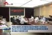 市委全面深化改革领导小组召开第四十五次会议  审议通过11项改革方案