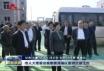 菏泽市人大常委会开展黄河滩区脱贫迁建工作视察