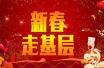 """新春走基层:""""智慧医疗""""解锁基层看病新理念"""
