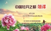 【号外】全国百家电视台齐聚牡丹之都,直播2019世界牡丹大会!